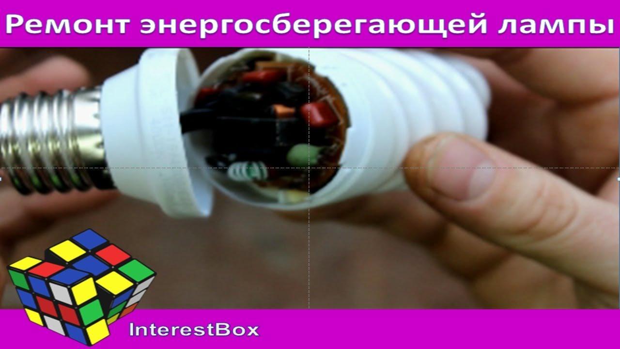 Ремонт энергосберегающей лампы своими руками видео фото 994