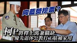 【最即時專題1】挖藍營票?柯P要釋5萬兼職缺給退休公教   台灣蘋果日報
