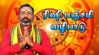 rishi panchami tamil pariharam ரிஷி பஞ்சமி