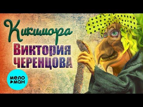 Виктория Черенцова - Кикимора