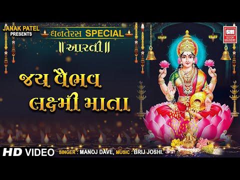 Dhanteras Special I Jay Maa Vaibhavlaxmi I Aarti I  I Dhanteras I Maha Laxmi Pooja Aarti