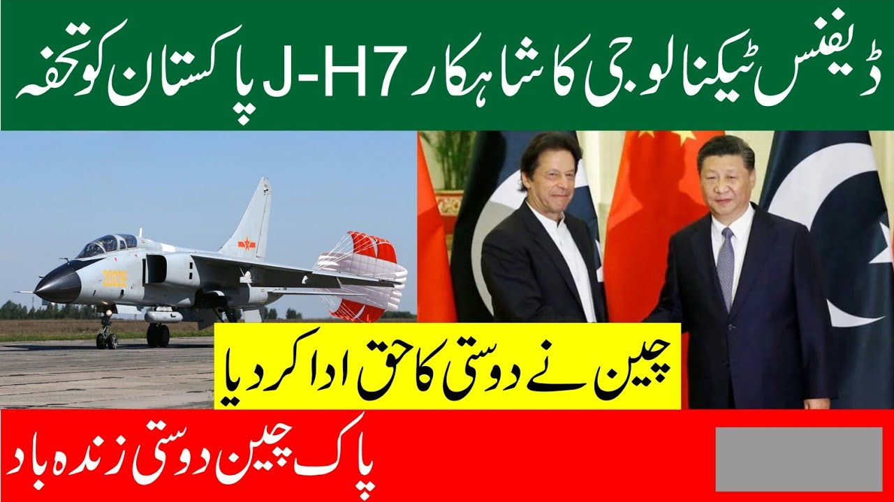 China boosts Pakistan's defence