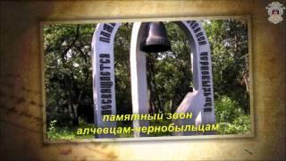 Алчевск(достопримечательности города., 2011-05-18T13:21:56.000Z)