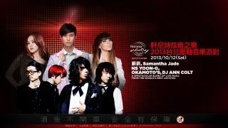 2013軒尼詩炫音之樂壓軸音樂派對(10/12 晚上8:00線上直播) Hennessy Artistry in Taipei on 10/12 (Livestreaming at 8pm)