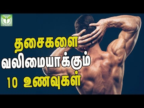 Food For Strong Muscles and Bones – Tamil Health & Beauty Tips