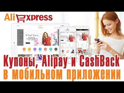 АлиЭкспресс. Купоны, Alipay и кешбек (cashback) в мобильном приложении