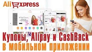 видео Зачем нужны kash back сервисы на алиэкспресс?