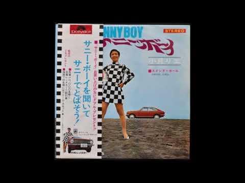 小月リエ 「サニー・ボーイ」 1968