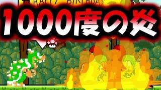 【ゆっくり実況】1000度の炎で燃えろ!!!こんな変なマリオ、、、嫌だ!!天才霊夢がマリオメーカーやってみません!!part27 thumbnail