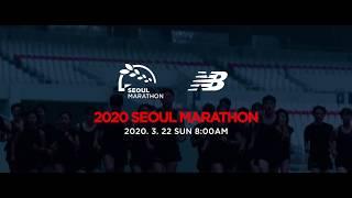 2020 서울국제마라톤 with 뉴발란스