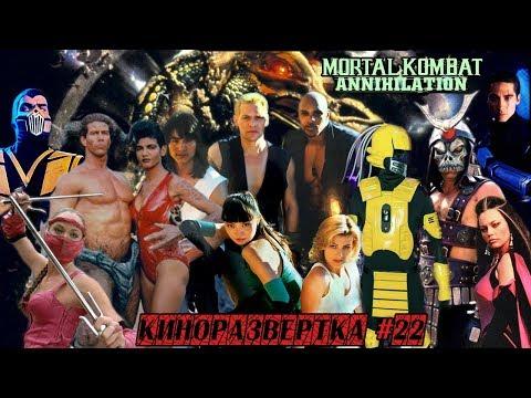 КР#22🎥 Смертельная битва 2 Уничтожение / Mortal Kombat Annihilation (1997) [История создания] ОБЗОР