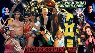 КР#22???? Смертельная битва 2 Уничтожение / Mortal Kombat Annihilation (1997) [История создания] ОБЗОР