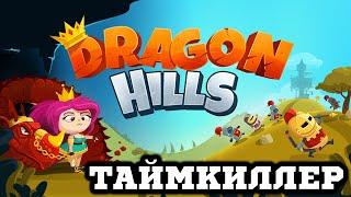 Dragon Hills - Ручной Дракон Принцессы