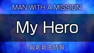 MAN WITH A MISSION - My Hero [ いぬやしき 主題歌 ]