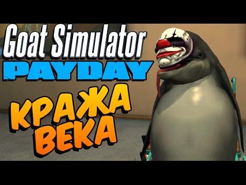 Goat Simulator: Payday - Ближе к звездам (обновление симулятор козла) #2