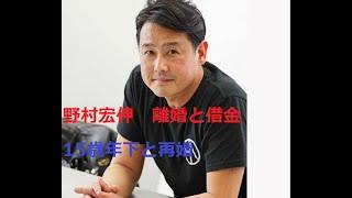 離婚&億の借金 「15歳下と再婚」の野村宏伸が語っていた苦難 出産、妊...
