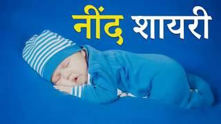 Neend Shayari | नींद शायरी | Pyari Neend Shayari