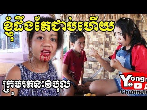 ខ្ញុំដឹងតែជាប់ហើយ ពី Yes KH, New Comedy From Rathanak Vibol Yong Ye