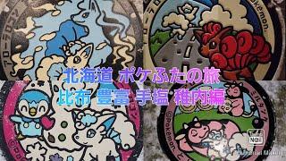 目指せ北海道ポケフタマスター! #ポケフタ#ポケモンマンホール#マンホール.