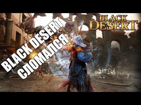 Black Desert Online - СЛОМАЛСЯ (Баги,  ошибки,  проблемы)
