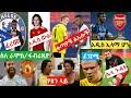 እሁድ ከሰአት 14/2013 የወጡ አጫጭር የስፖርት ዜናዎች | Ethiopian sport news  Sun, 21 Feb 2021