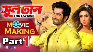 Sultan The Saviour | Movie Making | jeet | Mim | Priyanka | Raja Chanda | Part 1