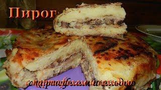 Пирог с картофелем и сельдью. Видео рецепты от Борисовны.