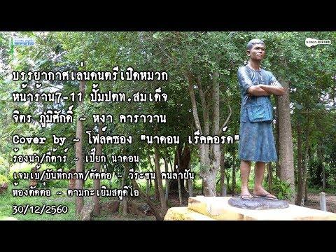 จิตร ภูมิศักดิ์ - หงา คาราวาน Cover by โฟล์คซอง นาดอน เร็คคอร์ด