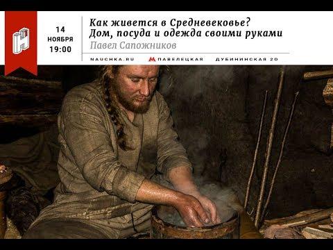 видео: Как живется в Средневековье? Дом, посуда и одежда своими руками. Лекция Павла Сапожникова