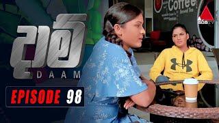 Daam (දාම්) | Episode 98 | 05th May 2021 |  @Sirasa TV  Thumbnail