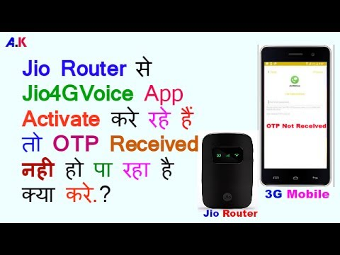 Jio 4G Voice OTP Not Received for Alternate number Problem Verification (hindi)