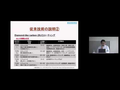2019年9月5日 大澤副理事長がJST「岡山大学 新技術説明会」にて発表