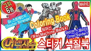 Marvel Avengers Infinity War coloring book toy