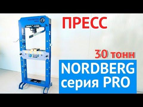 Пресс 30 тонн серия PRO - Nordberg N3530