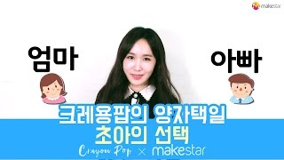 크레용팝Crayon Pop 양자택일Pick one from a pair 초아 편(ChoA ep.)::Make…