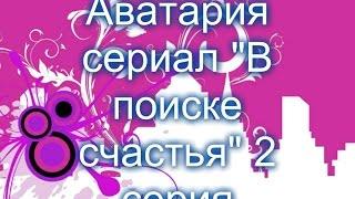 """Аватария сериал """"В поиске счастья"""" 2 серия"""