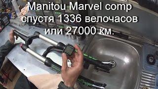 Ресурс воздушной вилки? Manitou Marvel после 1336 часов пробега. Обзор. Рекомендации.