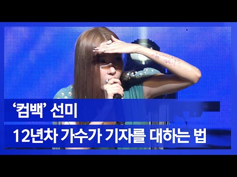 [눈TV]12년차 가수 '선미', 컴백 기자회견 기자 질문에 보인 반응