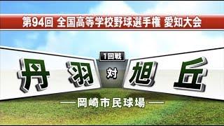 第94回全国高等学校野球選手権 愛知大会 丹羽高校vs旭丘高校