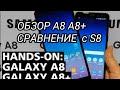 Samsung Galaxy A8 и A8+ Plus Обзор Сравнение с SAMSUNG Galaxy S8