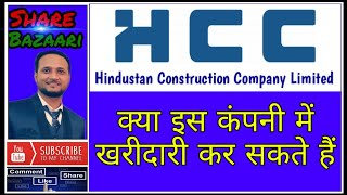 Hindustan Construction Company Ltd or HCC Share Analysis | Latest Company Situation | buy this now?