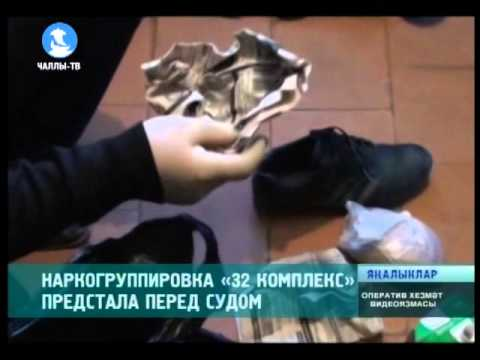 Преступная группировка «32 комплекс» предстала перед судом