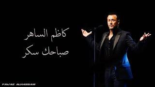 Kadim Al Saher Sabahak Sukar كاظم الساهر -  صباحك سكر