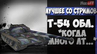 Т-54 облегчённый. Когда много ЛТ... World of Tanks