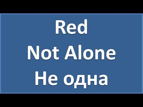 Red - Not Alone - текст, перевод