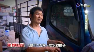 熱線追蹤 2015-05-18 內湖裸屍案基隆藏屍 thumbnail