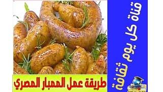 تحميل فيديو المطبخ المصرى طريقة عمل الممبار المصري عمل الممبار بطريقة جدتى اللذيذة