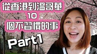 【溫哥華時間】溫哥華生活|香港人最不習慣的十件事 Part1|過了9點以後就沒得逛街?!|BonTime