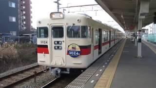 山陽電鉄 3000系 普通 須磨行き 藤江駅発車(Last Run HM)