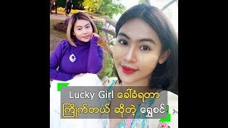 Lucky Girl ခေါ်ခံရတာ ကြိုက်တယ် ဆိုတဲ့ ရွှေစင်